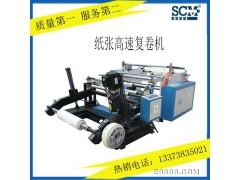 金华胜昌机械 SCM-FJ900# 纸张复卷机 电脑复卷机 薄膜复卷机 厂家直销*