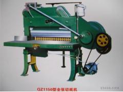 武马  供应对开切纸机 QZ920自动切纸机  专业厂家直销  价格优惠 品质保证