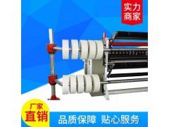 嘉东机械  不干胶分切机  分条机 分切机 复卷机