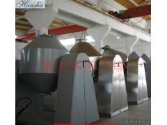 原料药真空干燥机 回转真空烘干机 优质核苷酸双锥真空干燥设备