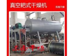 ZB型耙式真空干燥机 常州东南生产耙式真空干燥设备 耙式真空干燥