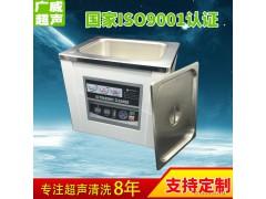 迷你家庭商铺适用的超声波清洗机