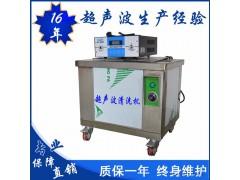 亿信1030超声波清洗机、超声波除油、超声波除腊