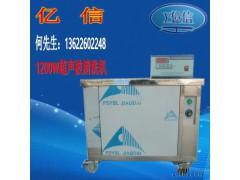 亿信1036超声波清洗机、超声波塑焊接机