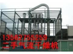 湛江二手有机化学品硬脂酸铝干燥机型号