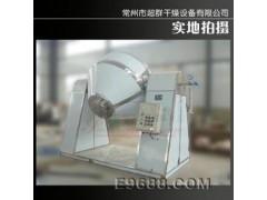 厂家热销:真空干燥机,不锈钢双锥回转真空干燥机