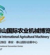 泰山国际农机博览会开展在即