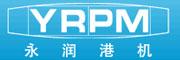 永润港口机械工程