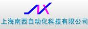 上海南西自动化