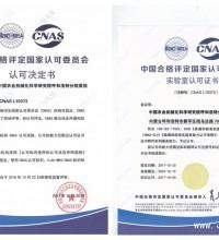 中国农机院呼和浩特分院质检中心获CNAS实验室认可证书