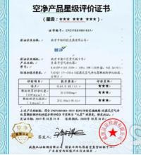 """中脉颐净负离子空气净化器荣获""""九星级产品""""认证"""
