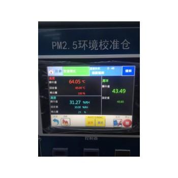 北京超大屏高低温交变湿热试验箱PM2.5校准仓