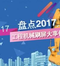 盘点2017工程机械刷屏大事件