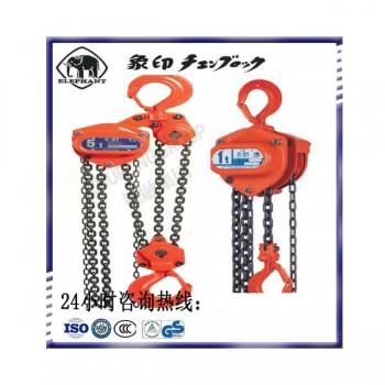象牌手动葫芦|大象牌手拉葫芦|现货销售