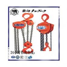 象牌手动葫芦|象牌手拉葫芦中国官网|原装进口