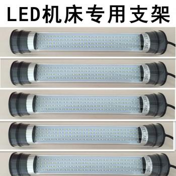 LED防水防爆防油工作灯 数控机床工作灯 照明工作灯