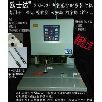 欧士达ZDJ-225卷宗档案装订机两种钻头切换线装铆管装订