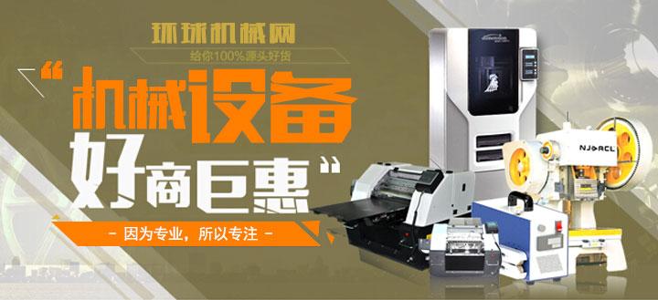 环球机械网_www.jxw98.com