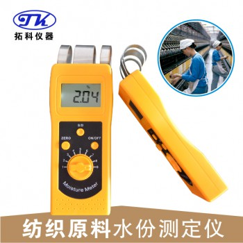 北京感应式纺织原料纱线回潮率测试仪DM200T 棉纱水分计