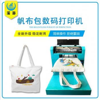 爱普生喷头 溪海 济南帆布包打印机|山东帆布个性印花机