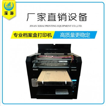 爱普生喷头 溪海 档案盒打印机厂家 档案袋打印机
