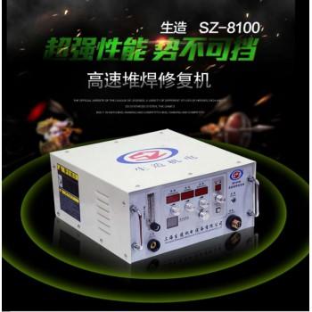 电火花堆焊修复机SZ-8100厂家直销