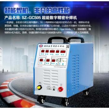 生造机电SZ-GCS05精密补焊机