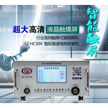 SZ-HCS04冷焊机修复机具有非凡的高能性