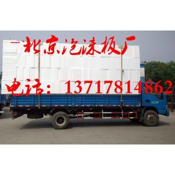北京泡沫板