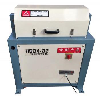 HSCX-32型钢管除锈机