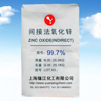 间接法氧化锌含量99.7 橡胶发泡 NBR泡棉 丁晴橡胶专用