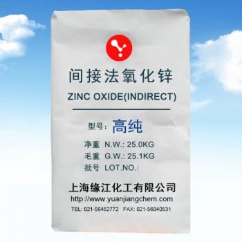 添加剂氧化锌 处理用氧化锌99.9%全国现货