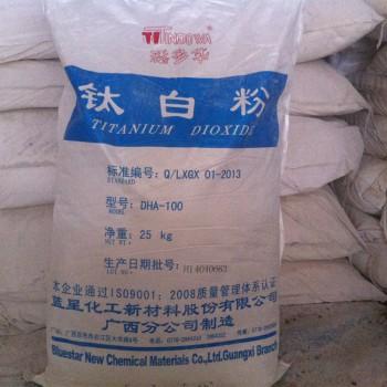 代理广西大华钛白粉DHA-100 锐钛型 钛白粉