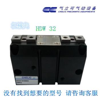 全新 原装 台湾 CHELIC 气立可 机械夹 HDW32