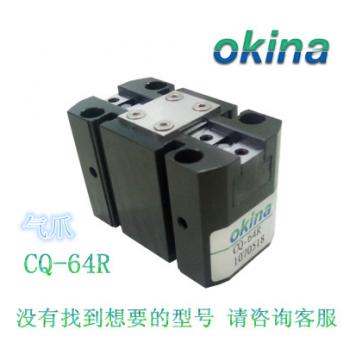 全新 原装 台湾 恒佑 OKINA 气缸气爪 CQ 64R
