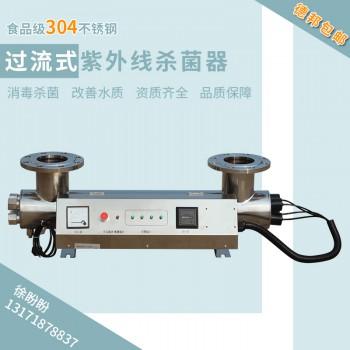 管道式紫外线消毒器304 316不锈钢