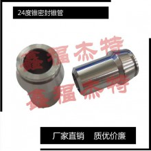 鑫福杰特    SAE法兰焊管组合件