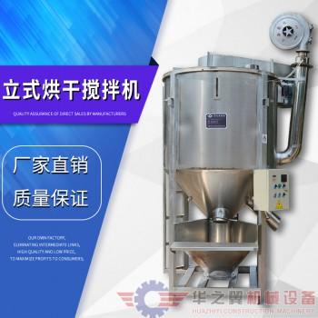 沈阳厂家供应立式搅拌机热风烘干立式搅拌机
