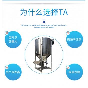 塑料颗粒混料混色用立式搅拌机 带热风烘干功能立式搅拌机
