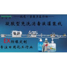 消毒液灌装机,免洗消毒液灌装机,防爆灌装机